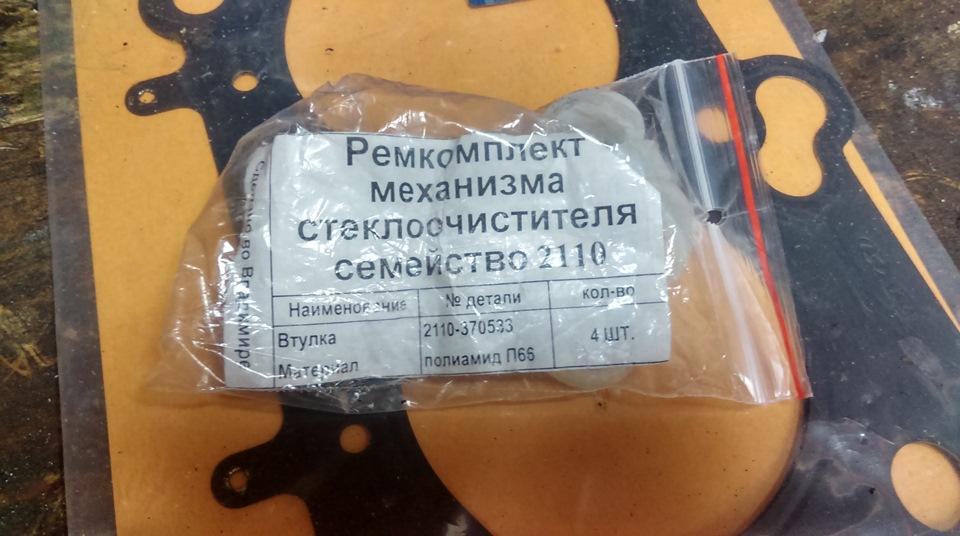 Ремкомплект трапеции стеклоочистителя ваз 2110