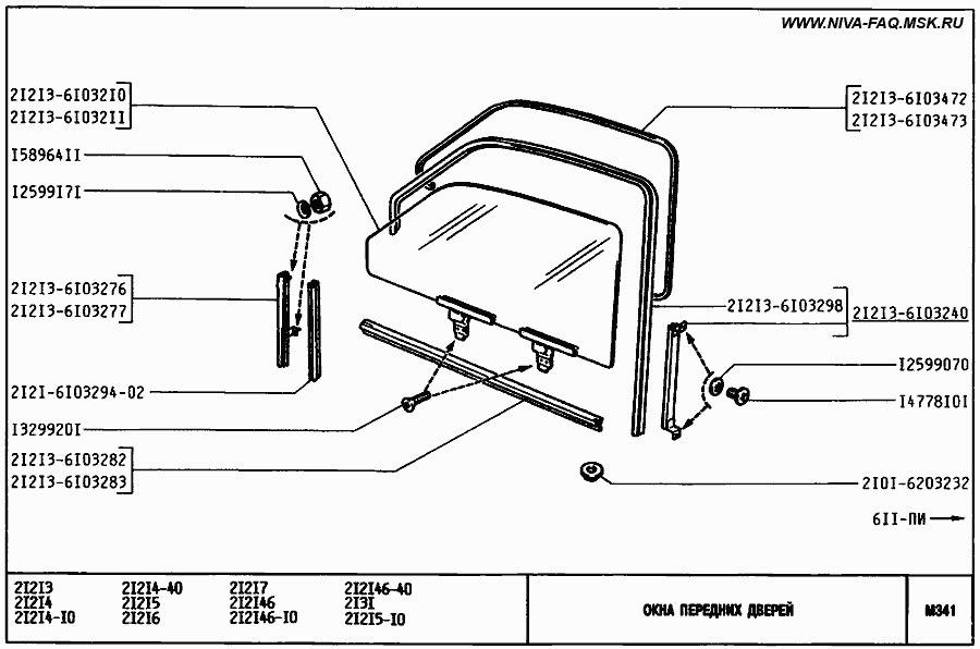 6c21ef4s 960 - Уплотнитель стекла двери нива