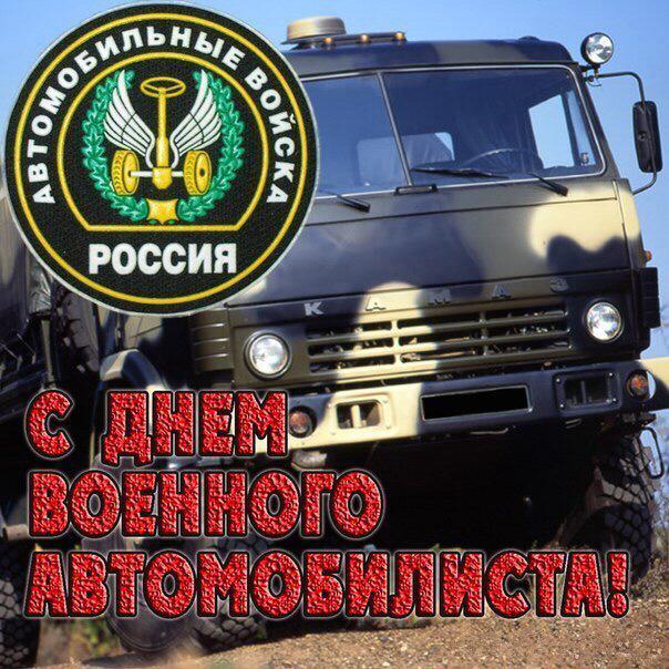 С днем военного автомобилиста картинки прикольные комбинация