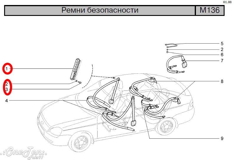 Фото №32 - ремонт ремня безопасности ВАЗ 2110