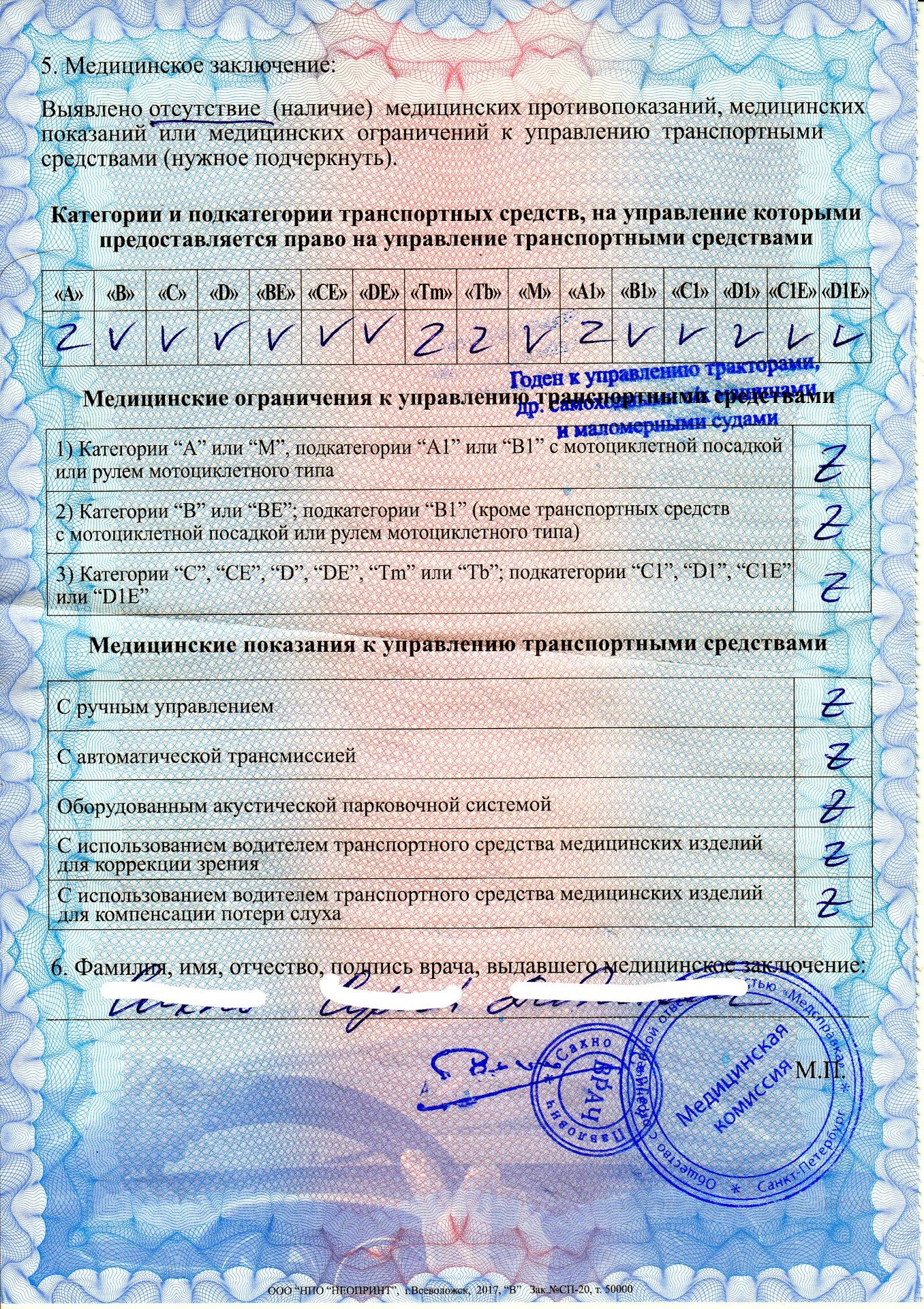 Медицинская справка на тракторные права фото Справка от врача Чистопольская улица