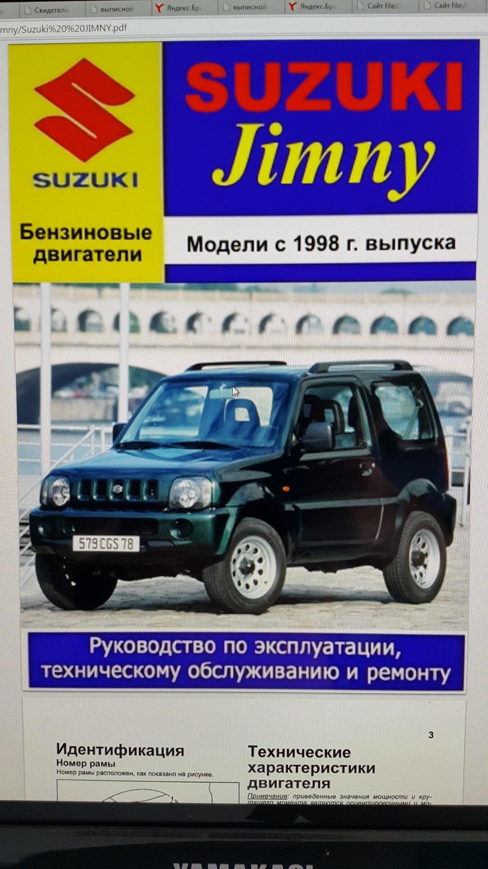 Руководство По Эксплуатации Suzuki Jimny