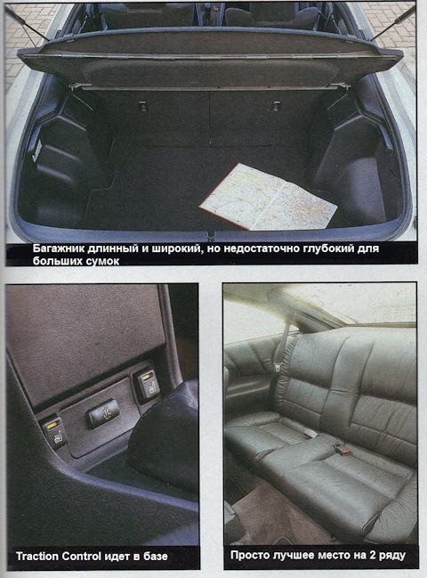 Vauxhall Calibra. Скан из журнала. Багажник спутан с Celica в оригинале журнала