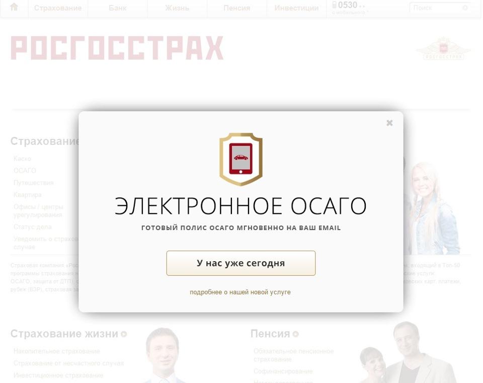 Оформить электронный полис осаго онлайн