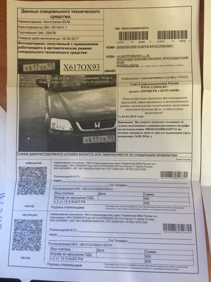 можете заказать как посмотреть фото штрафа из постановления оседания эритроцитов соэ