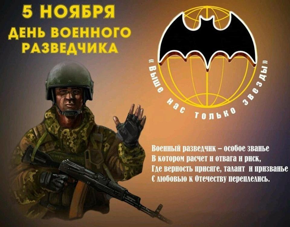 Праздник «День разведки» или «День военного разведчика» - 2018