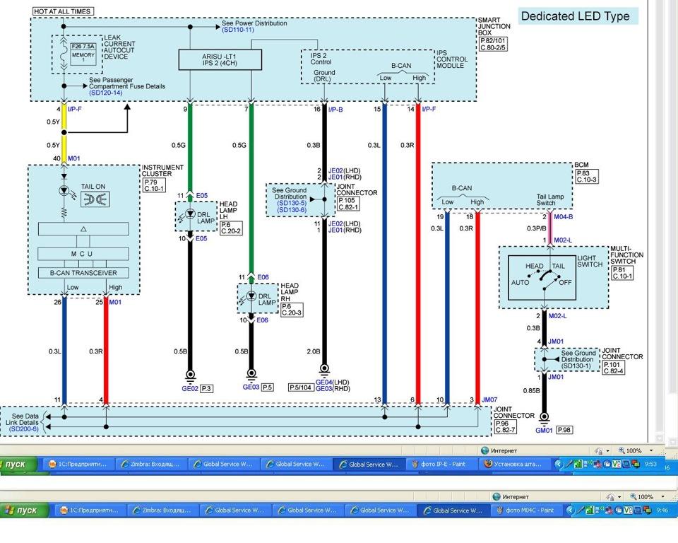 Схема проводки для
