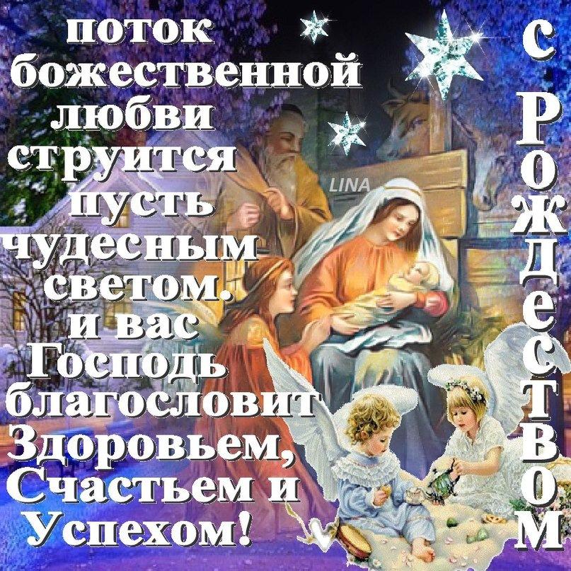 Рождество православное поздравления