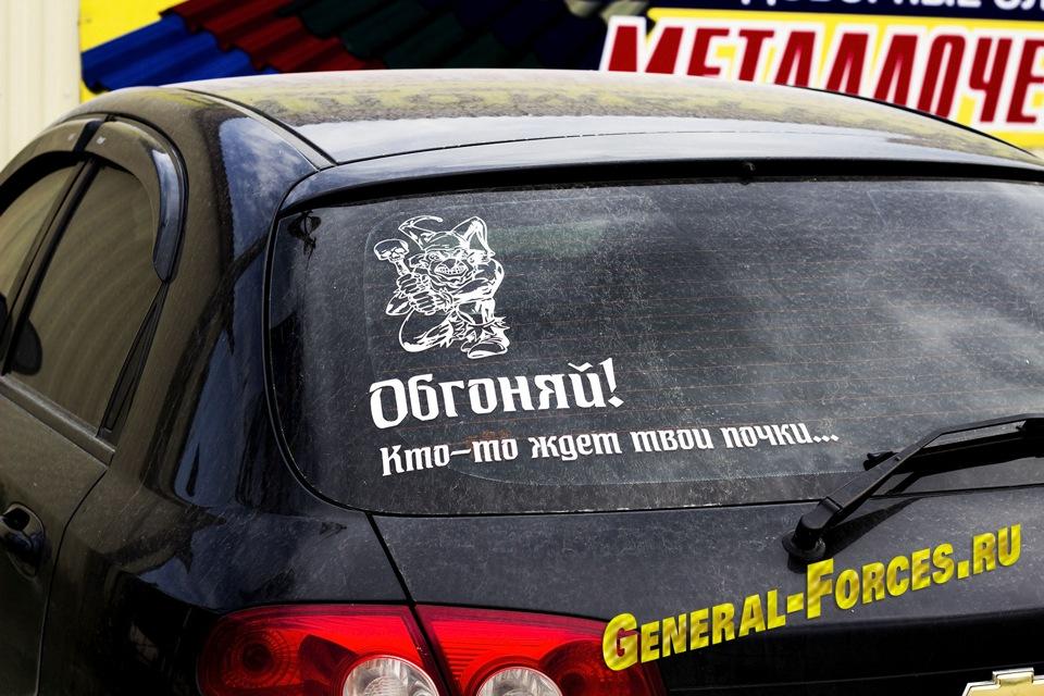 Наклейки на авто на стекло