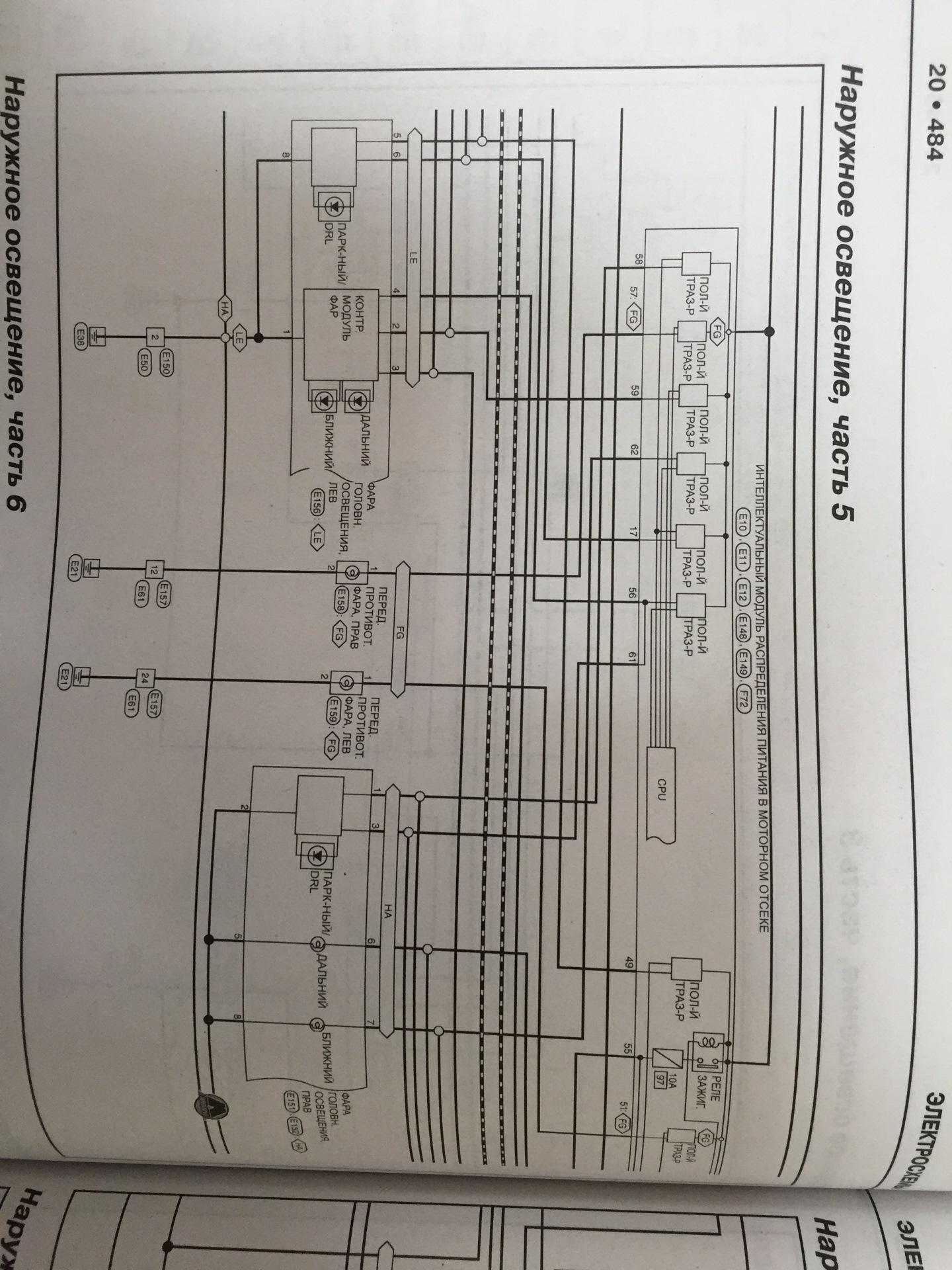 подробная электросхема nissan x-trail