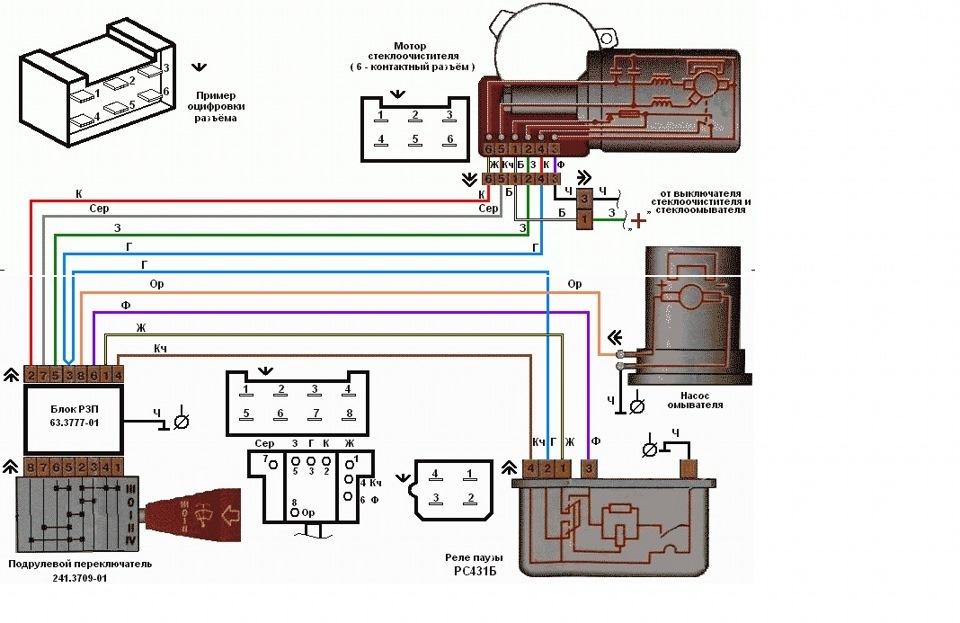 Схема подключения дворников .