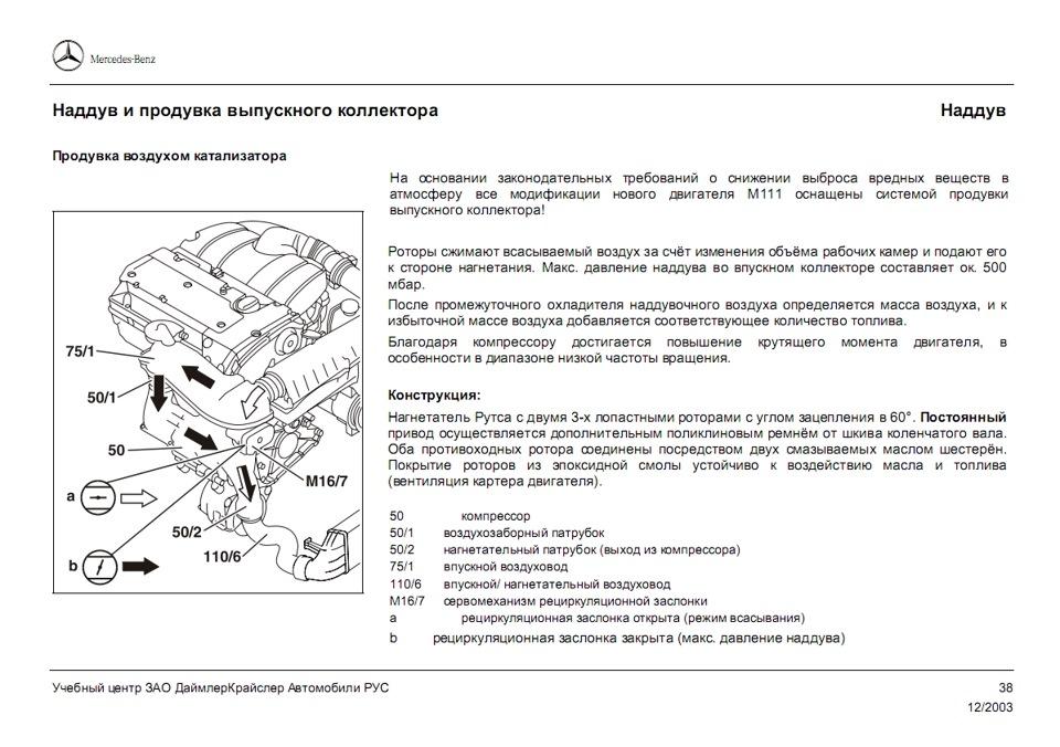 003 система вторичного воздуха мерседес 211