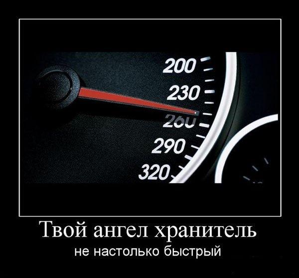 картинки скорость приколы опубликованы фото