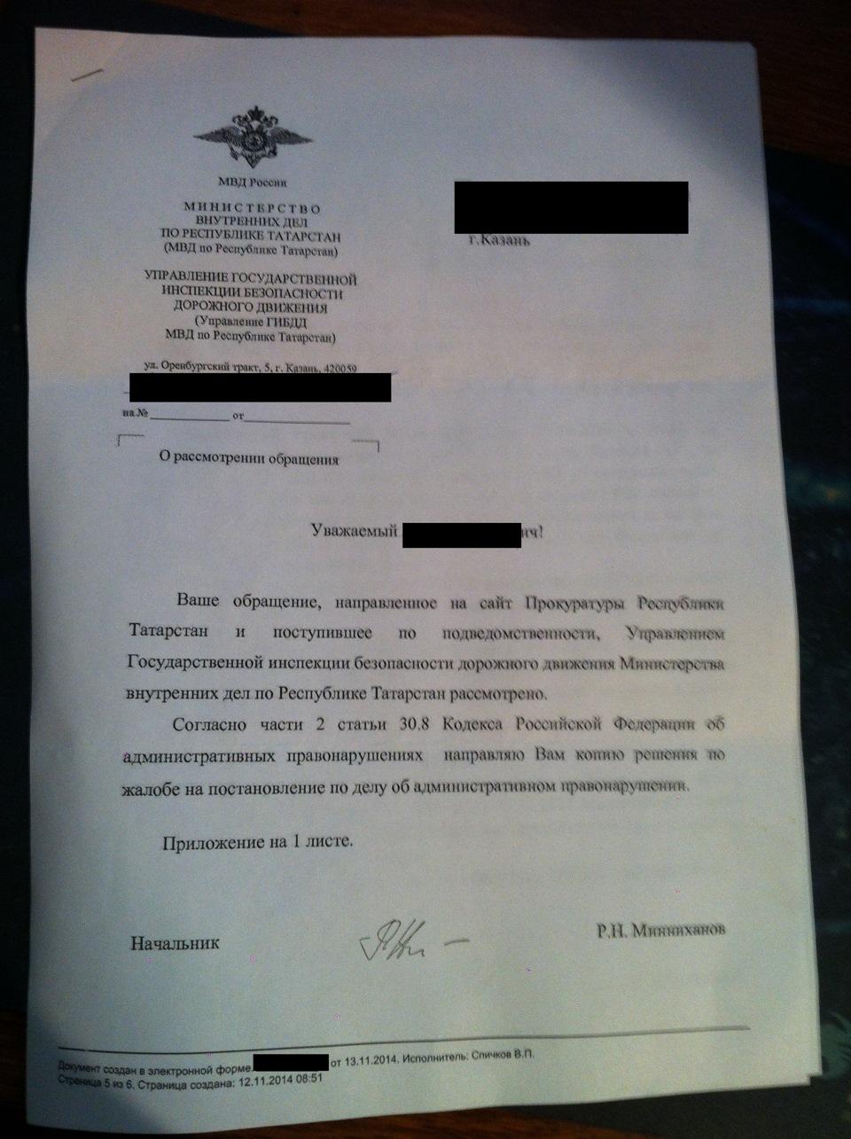Образец жалобы на судей в судейскую коллегию адрес волгоградской квалификационной коллегии судей