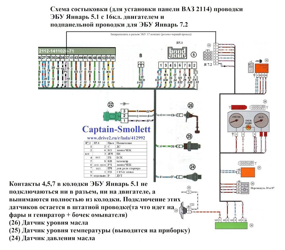Схема подключения замка зажигания ваз 2110 цвета проводов