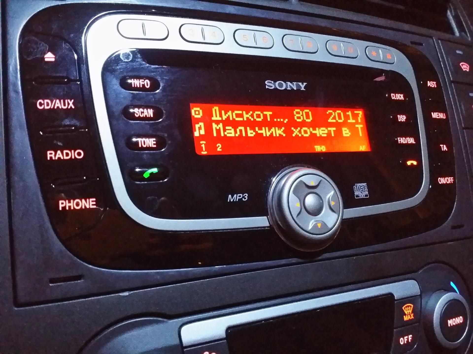 хрепит aux в машине ford с-max
