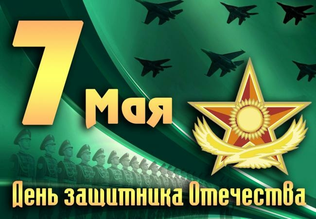 Картинки к дню защитников отечества 7 мая