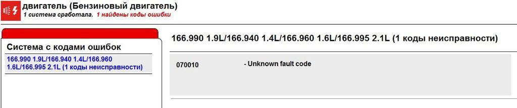 код ошибки p1889 на мерседес