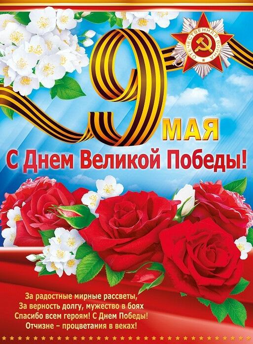 Поздравления с днем рождения с 9 мая