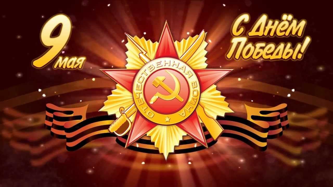 Открытки с днем победы 9 мая видео