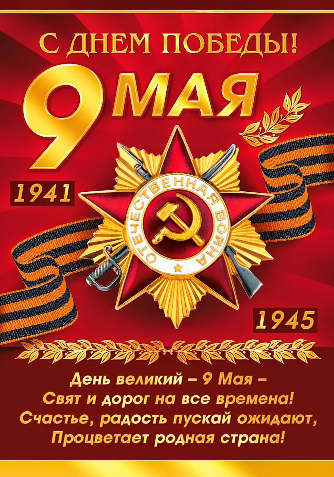 Открытки с поздравлением с праздником победы