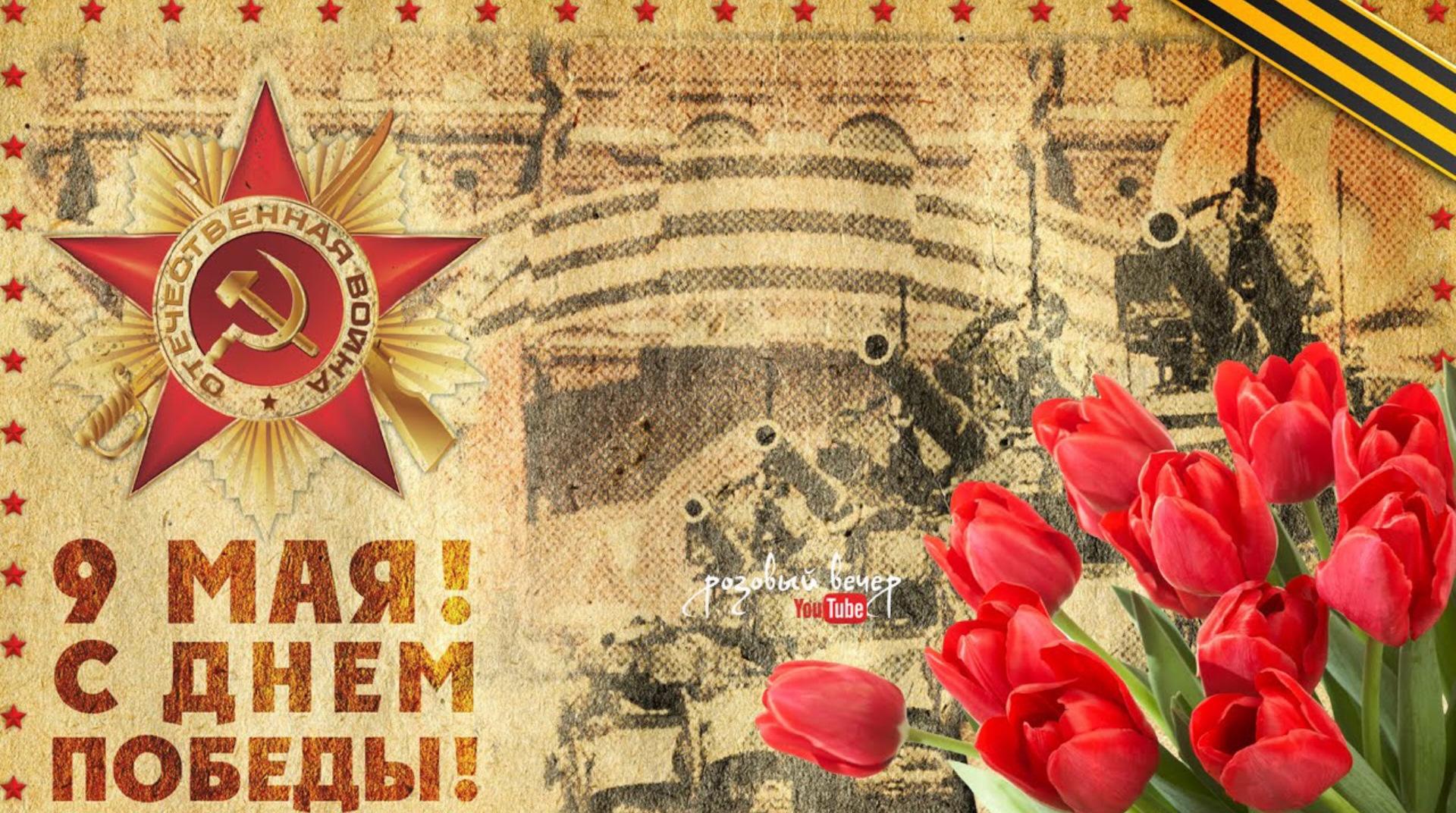 Надписью, фон открытка к 9 мая