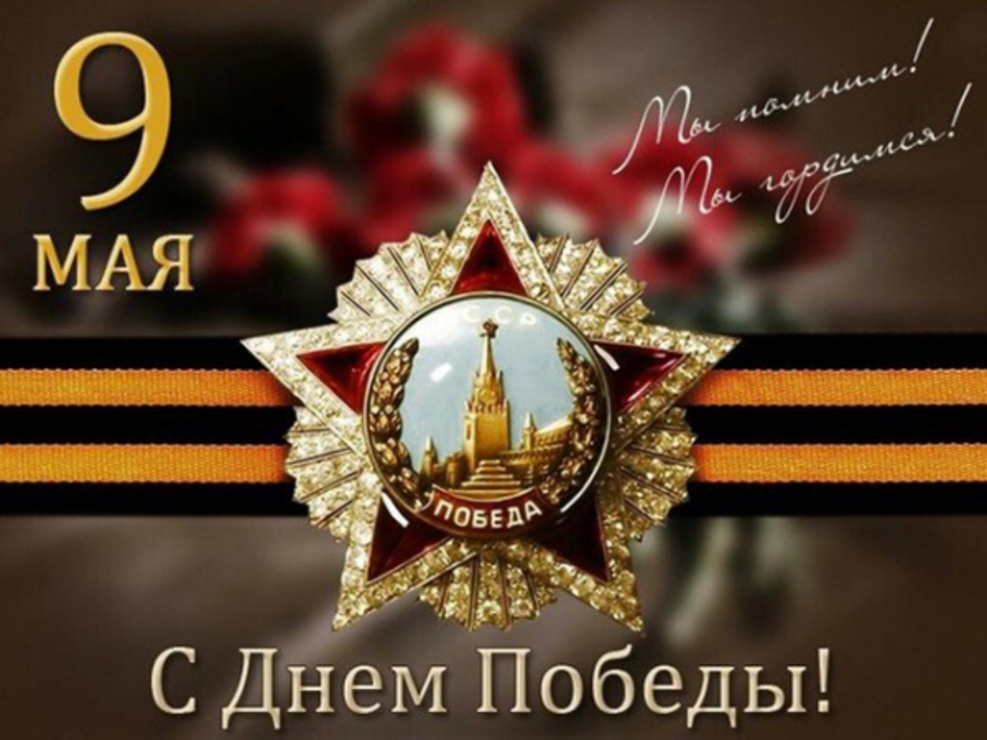 Хорошее поздравление с праздником победы друзьям