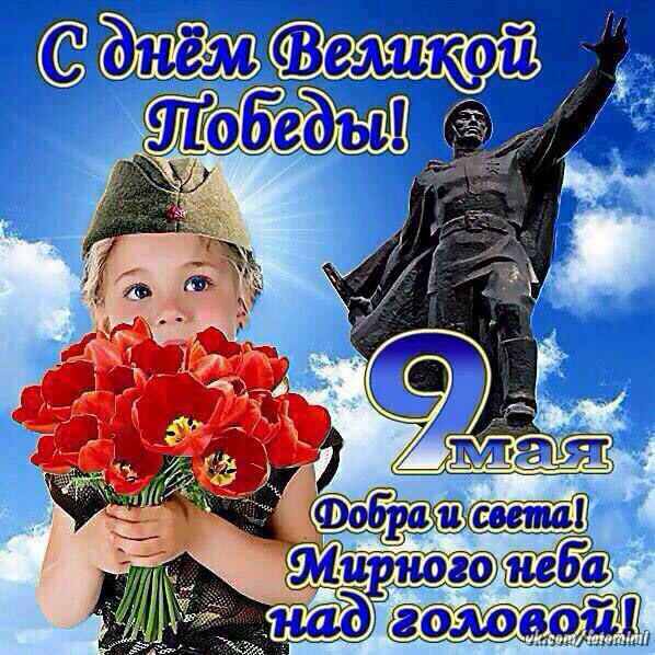 Поздравлением любви, отправить по вайберу открытку с днем победы