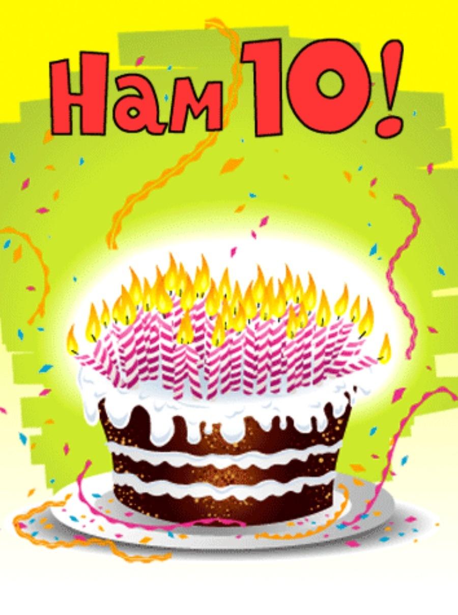 Рабочий стол, открытки с днем рождения для мальчика 10 месяцев