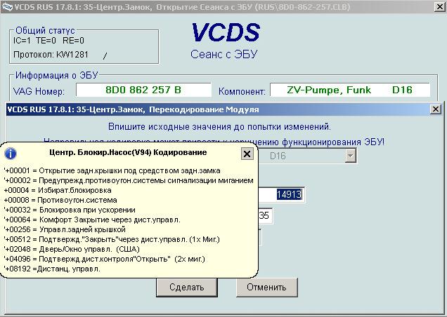 Кодирование блока ЦЗ Ауди А4Б5
