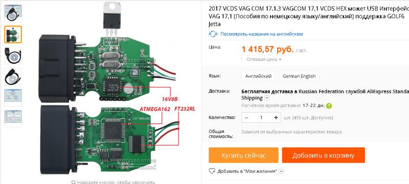 VCDS в китае цена
