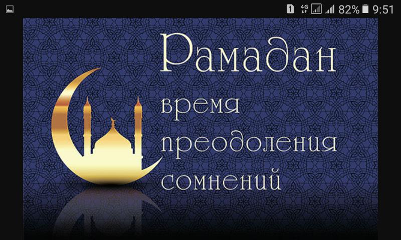 с наступлением месяца рамадан фото купавна время