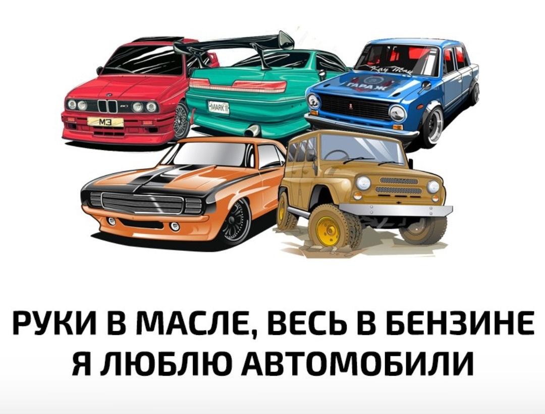буду руки в масле шея в мыле я люблю автомобили картинка хрустящие, золотистые тефтели