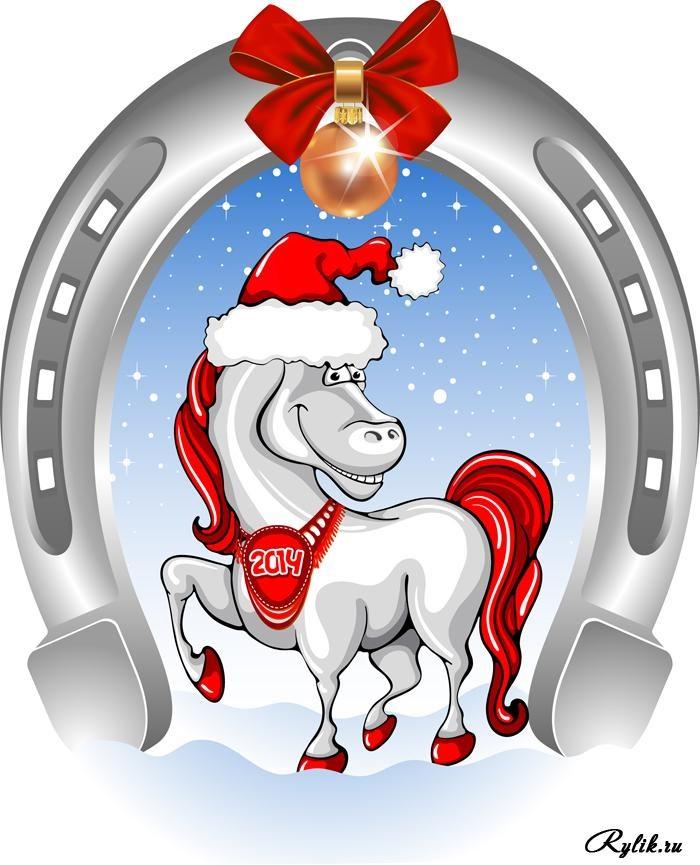 Картинки лошади к новому году прикольные, чудесного