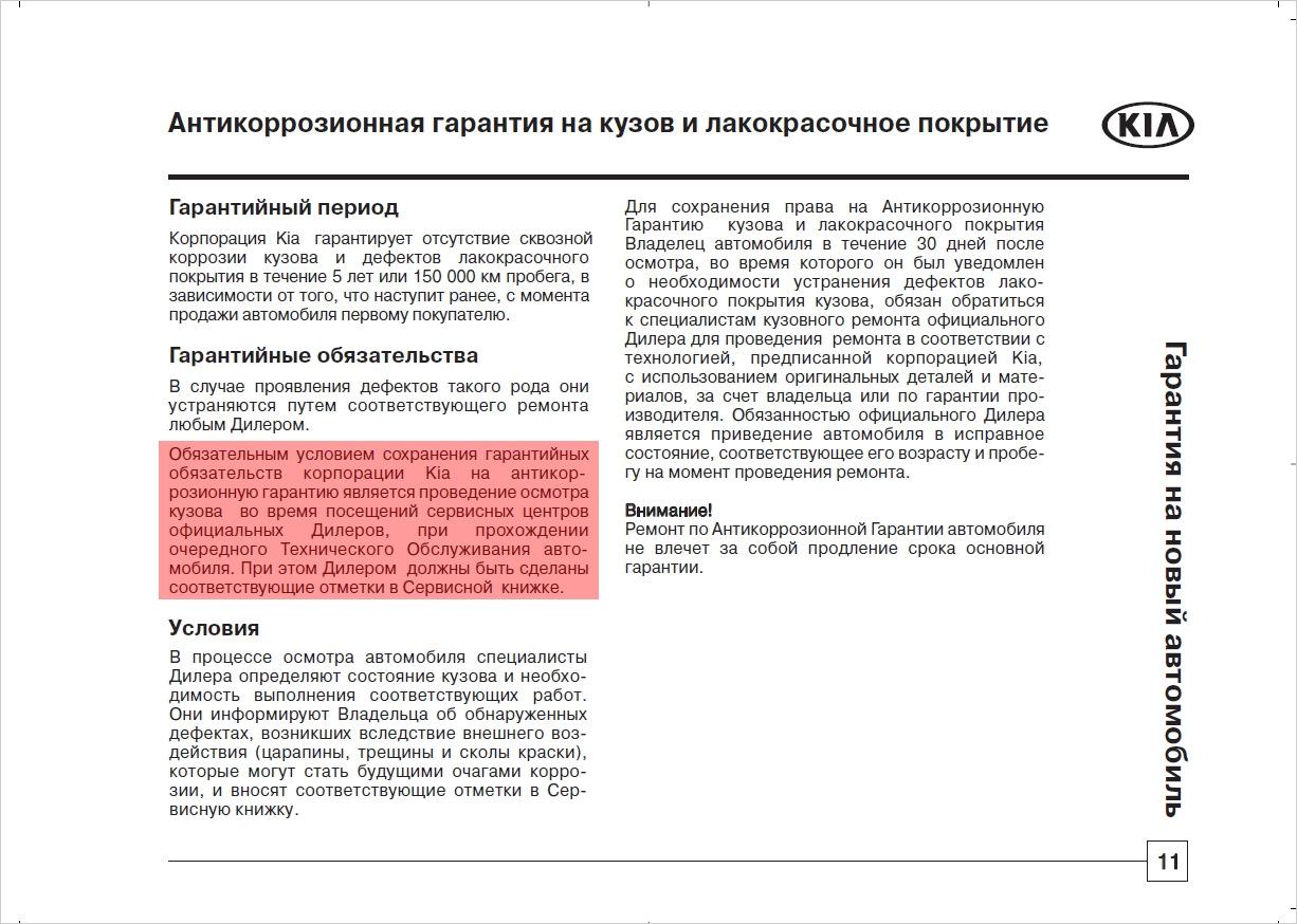 Определение и классификация дворников, а также методы устранения их некорректной работы