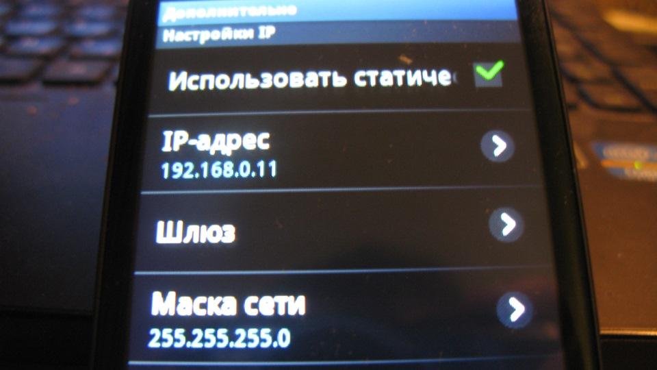 С подключение сетям андроида программу для