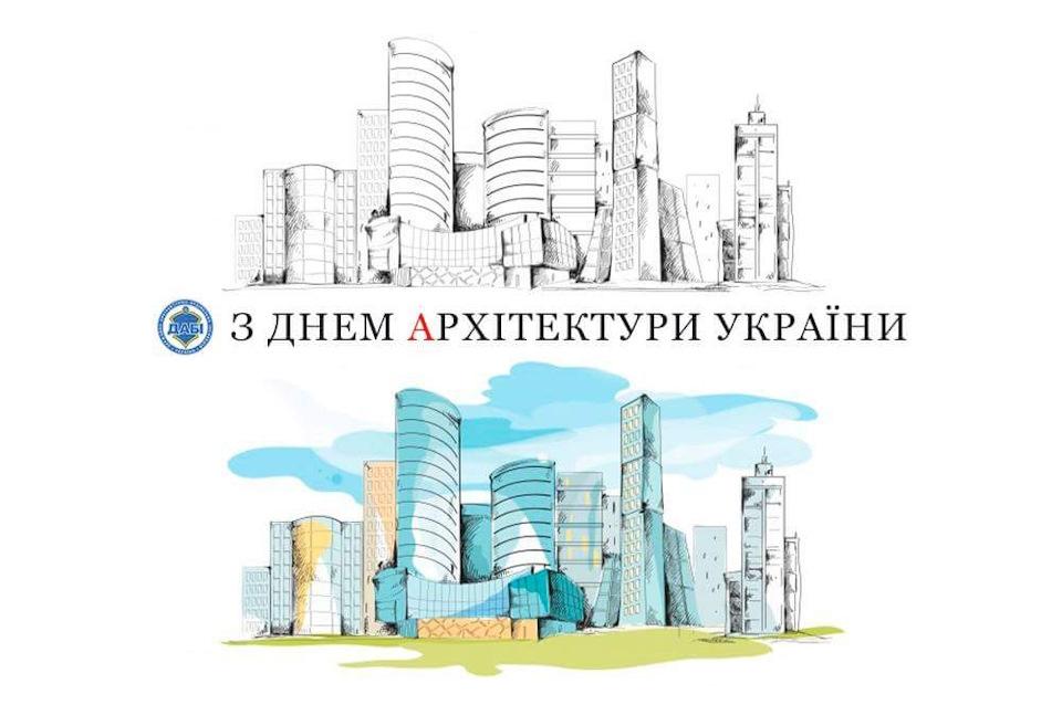 Поздравительные открытки на день архитектора