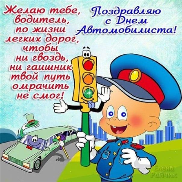 Открытки автомобилисту