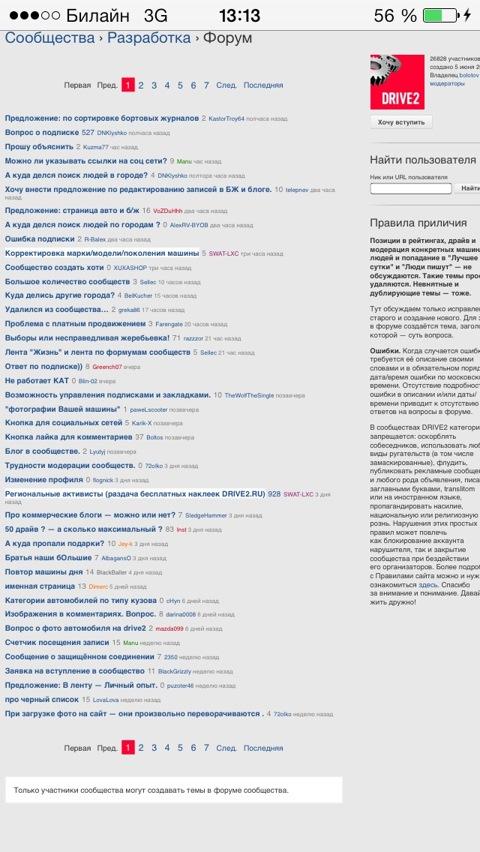 Драйв2 как создать сообщество - Vizit-it.ru
