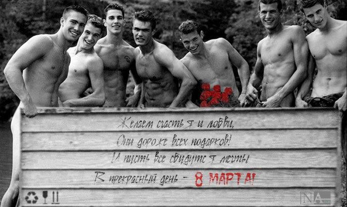 Магазины открытки, картинки с мужчинами с 8 марта