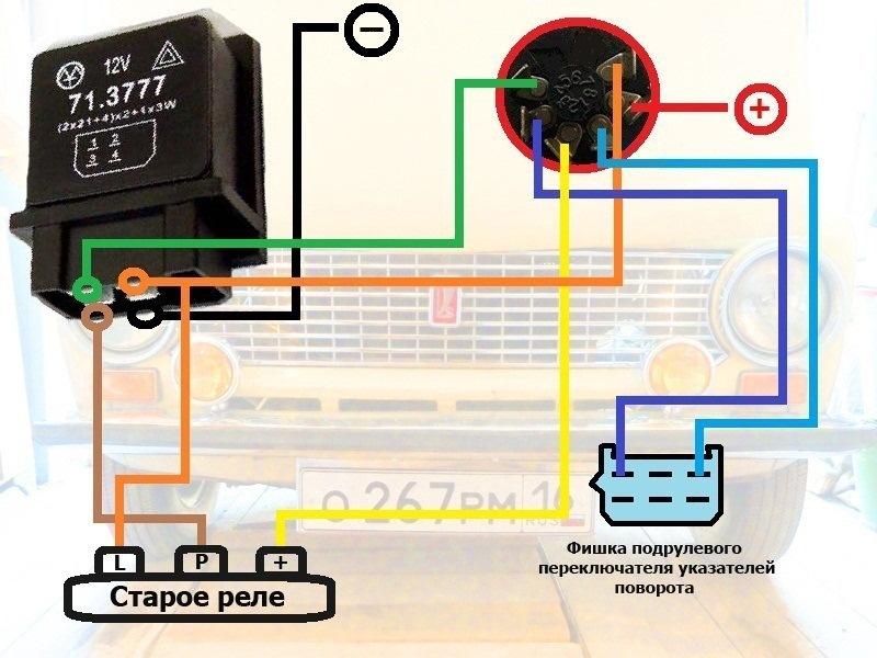 Схема подключения реле поворотов ваз 2101.