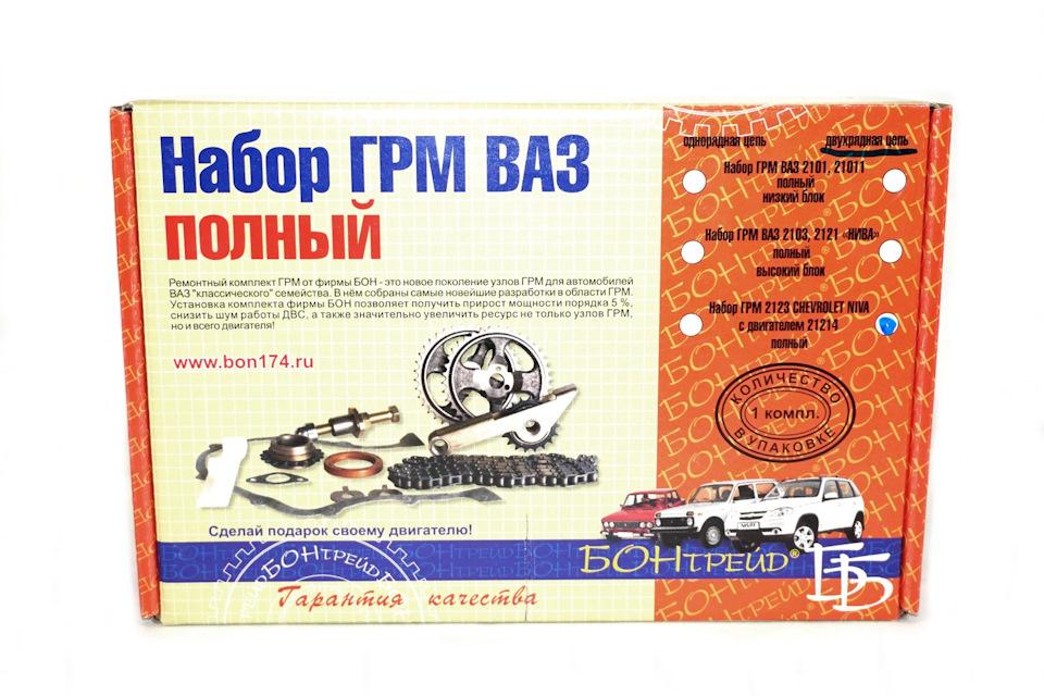 70AAAgHBGOA 960 - Цепь грм ваз 21214 однорядная
