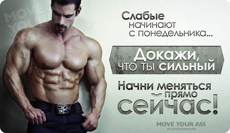 Мотивация На Похудение Мужчин. Как похудеть мужчинам – практические рекомендации