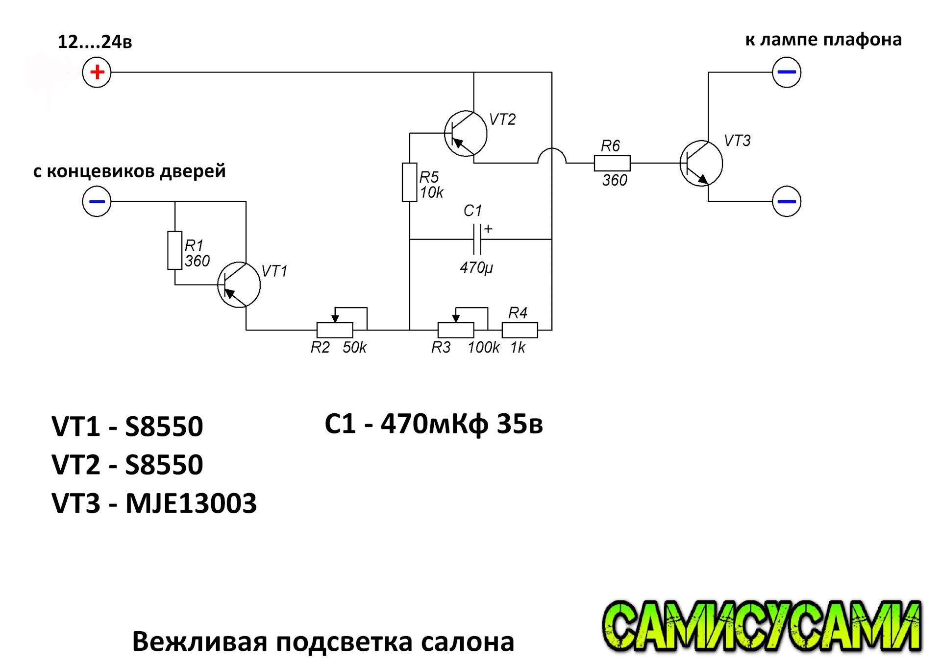 Схема задержки выключения 12 вольт фото 517
