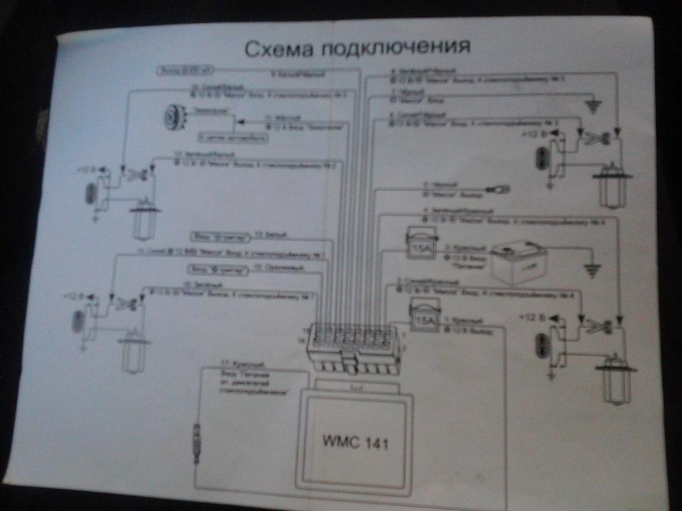 схема подключения (за