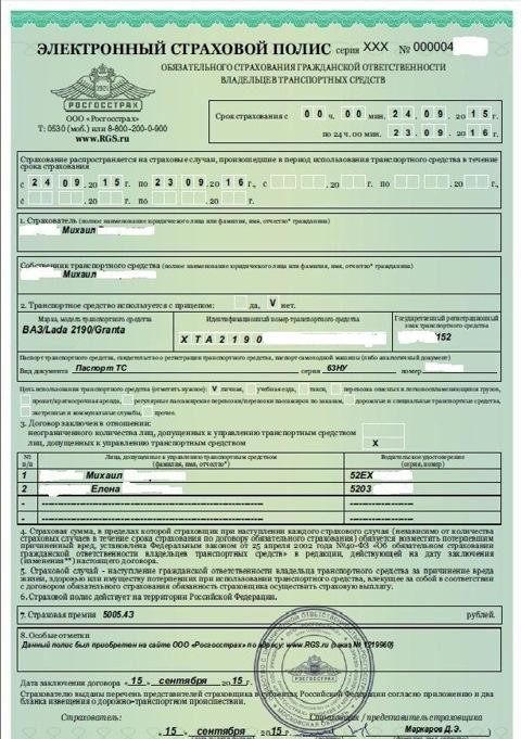 Как сделать страховку на машину с украинскими номерами
