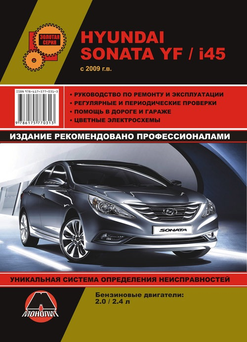 hyundai sonata ремонт и эксплуатация
