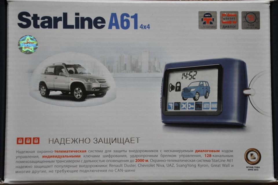 сигнализация старлайн а61 4х4 инструкция - фото 3