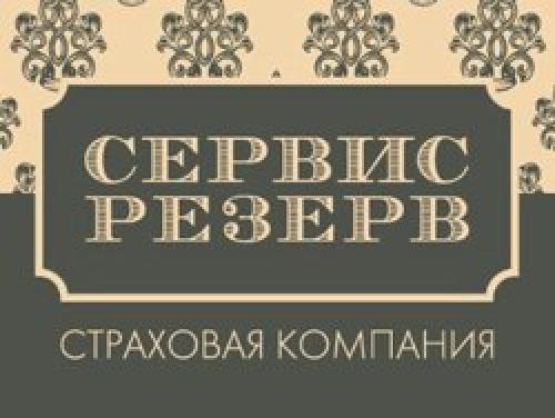 сервис резерв ярославль страховая компания термобелье