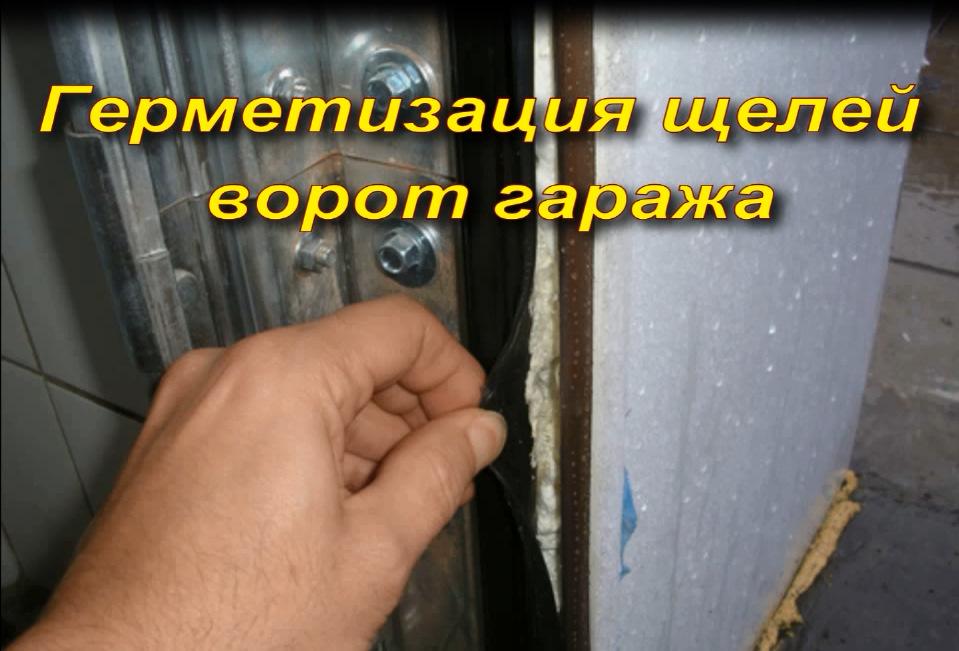 герметизация щелей гаражных ворот сообщество гараж мечты